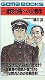 一流校合格への父親学 (1980年) (ゴマブックス)