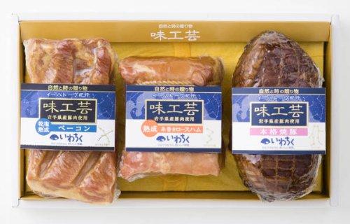いわちく 乾塩熟成ベーコン・熟成糸巻きロースハム・本格焼豚 3本入り ギフトセット