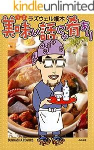 美味い話にゃ肴あり (1) (ぶんか社コミックス)