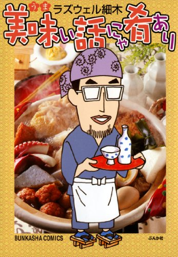 美味い話にゃ肴あり (1) (ぶんか社コミックス)の詳細を見る