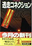 逃走コネクション (光文社文庫―日本ベストミステリー選集)