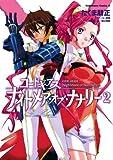 コードギアス ナイトメア・オブ・ナナリー(2)<コードギアス ナイトメア・オブ・ナナリー> (角川コミックス・エース)