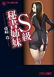 S級秘書姉妹 (フランス書院文庫)