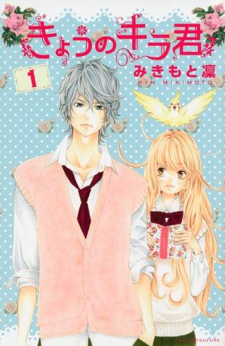 きょうのキラ君(1) (講談社コミックス別冊フレンド)の詳細を見る