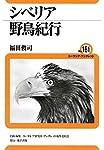 シベリア野鳥紀行 (ユーラシア・ブックレット)
