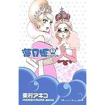 海月姫(3) (Kissコミックス)
