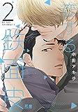 恋する鉄面皮 コミック 1-2巻セット