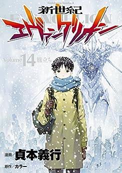 [貞本 義行]の新世紀エヴァンゲリオン(14) (角川コミックス・エース)