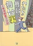 わたしの舞台は舞台裏 大衆演劇裏方日記 (メディアファクトリーのコミックエッセイ) 画像