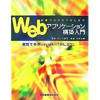 初級プログラマのためのWebアプリケーション構築入門 - 実践で学ぶJava,XHTML,SQL