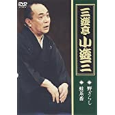 三遊亭小遊三「野ざらし」「蛙茶番」 [DVD]