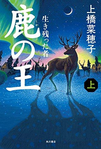 鹿の王 上 ‐‐生き残った者‐‐<鹿の王> (角川書店単行本)の詳細を見る