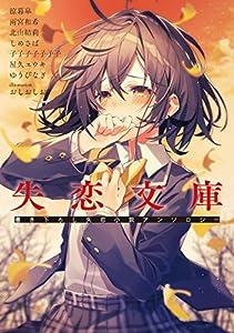 失恋文庫 書き下ろし失恋小説アンソロジー (BOOK☆WALKER セレクト)