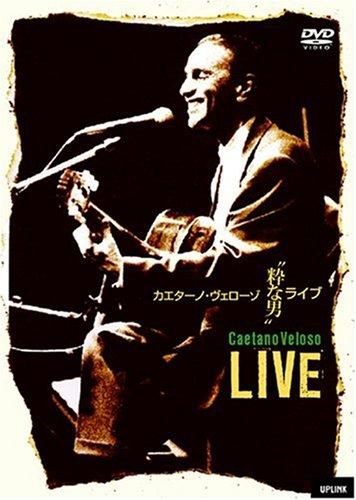 """カエターノ・ヴェローゾ""""粋な男""""ライブ [DVD]"""