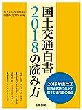国土交通白書2018の読み方 画像