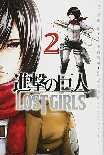 進撃の巨人 LOST GIRLS(2) (講談社コミックス)の詳細を見る