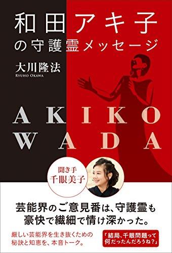 和田アキ子の守護霊メッセージ ―聞き手 千眼美子―