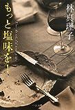 もっと塩味を! (2011-09-22T00:00:00.000)