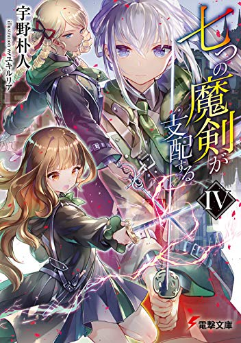 七つの魔剣が支配するIV (電撃文庫)
