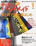 すてきにハンドメイド 2013年 01月号 [雑誌]