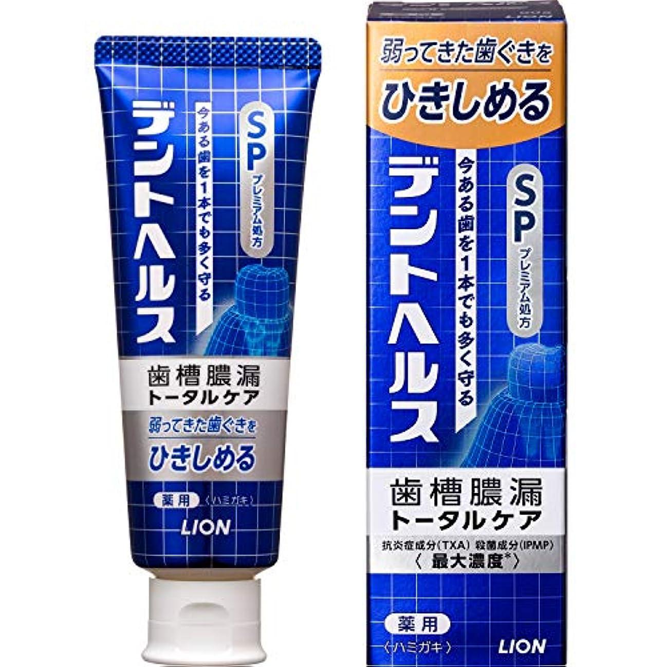 確認するポーク寛容歯槽膿漏予防に デントヘルス 薬用ハミガキSP 90g (医薬部外品)