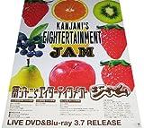 関ジャニ'sエイターテインメント ジャム Blu-rayポスター