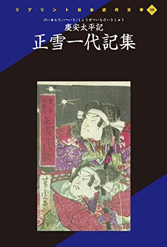 慶安太平記正雪一代記集 (リプリント日本近代文学 59)
