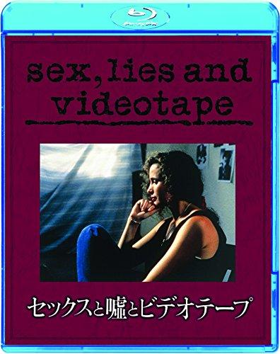 セックスと嘘とビデオテープ [Blu-ray]