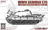 モデルコレクト 1/72 第二次世界大戦 ドイツ軍 38cm 超重突撃臼砲 E75 プラモデル MODUA72144