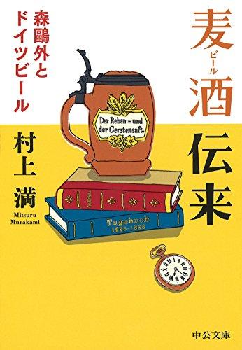 麦酒伝来 - 森鴎外とドイツビール (中公文庫 む)