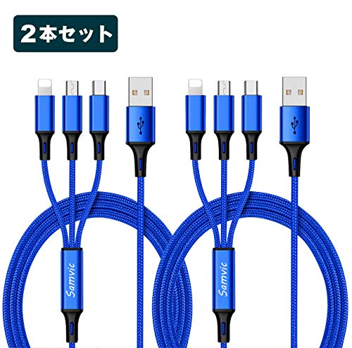 Samvic 3in1 充電ケーブル 2本組 type-c 充電ケーブル USB Type C Micro USB ケーブル iPhone android type-c 同時給電可 iPhoneX 8plus 7 7 plus/6 6s plus/iPad/Macbook 多機種対応 1.2m (ブルー)