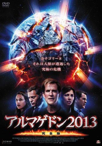 アルマゲドン2013【完全版】 [DVD]の詳細を見る