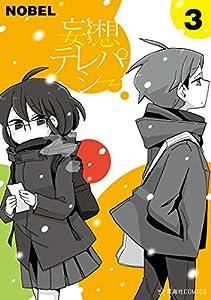 妄想テレパシー(3) (星海社コミックス)