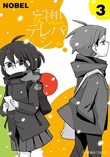 妄想テレパシー(3) (星海社コミックス)の詳細を見る