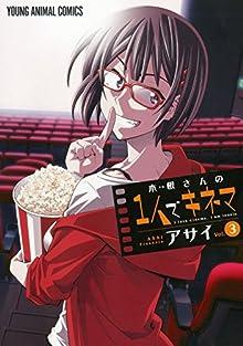 [アサイ] 木根さんの1人でキネマ 第01-03巻