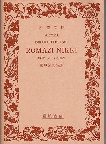 啄木・ローマ字日記 (1977年) (岩波文庫)