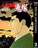 人事課長鬼塚 3 (ヤングジャンプコミックスDIGITAL)