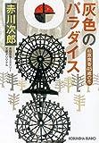 灰色のパラダイス: 杉原爽香〈45歳の冬〉 (光文社文庫)
