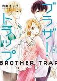 ブラザー・トラップ 4 (ジーンLINEコミックス)