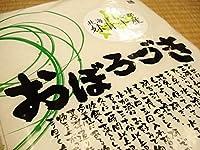 北海道産おぼろづき 10kg