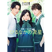 映画ノベライズ ひるなかの流星 (集英社オレンジ文庫)