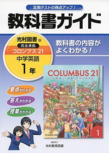 中学教科書ガイド光村図書英語1年