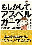 「もしかして、アスペルガー?」と思ったら読む本