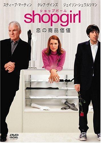 Shopgirl/恋の商品価値 [DVD]の詳細を見る
