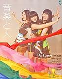音楽と人 2011年 12月号 [雑誌] 画像