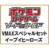 ポケモンカードゲーム ソード&シールド VMAXスペシャルセット イーブイヒーローズ