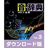 音・辞典(ダウンロード版) VOL.3 自然 [ダウンロード]