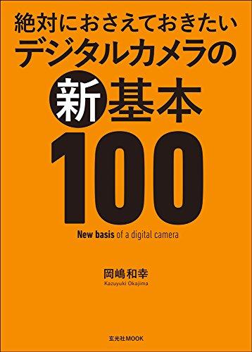 絶対におさえておきたい デジタルカメラの新基本100 (玄光社MOOK)の詳細を見る