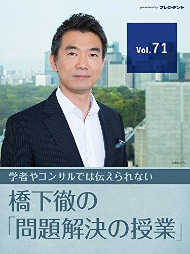 民進党・山尾志桜里さん不倫騒動で考える「スキャンダル危機管理7つのポイント」 【橋下徹の「問題解決の授業」Vol.71】