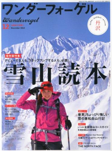 ワンダーフォーゲル 2012年 12月号 [雑誌]の詳細を見る
